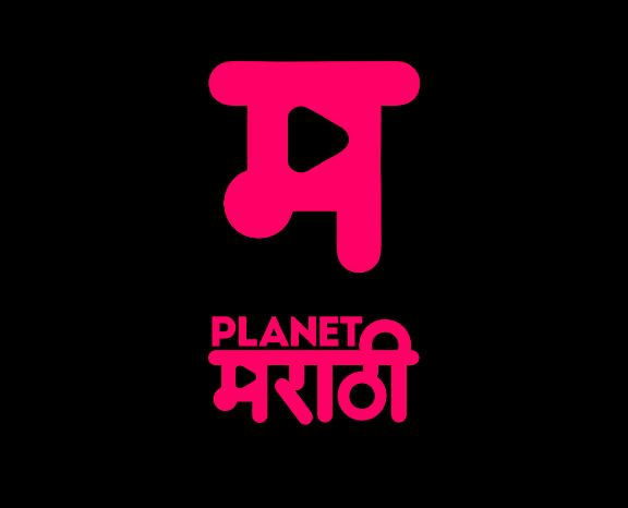 Planet Marathi OTT