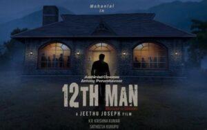 12th Man Movie OTT Release Date