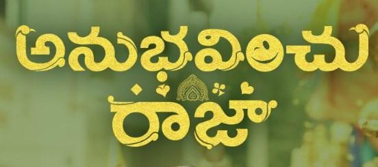 Anubhavinchu Raja OTT Release Date