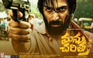Manu Charitra Movie OTT Release Date