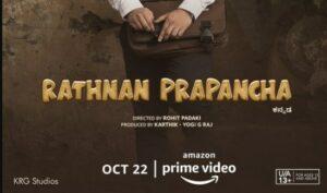 Rathnan Prapancha Movie OTT Release Date