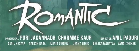 Romantic OTT Release Date