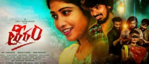 Theeram Movie OTT Release Date